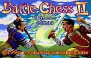 Battle Chess II - Chinese Chess title